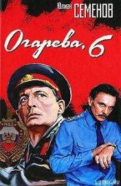 Огарева, 6 - Семенов Юлиан Семенович