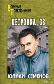 Петровка, 38 - Семенов Юлиан Семенович