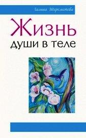 Книга Жизнь души в теле - Автор Шереметева Галина