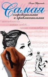 Самая очаровательная и привлекательная - Шереметева Галина