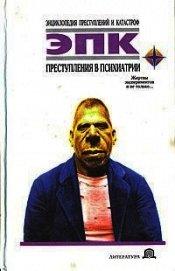 Преступления в психиатрии - Фадеева Татьяна Михайловна