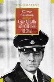 Семнадцать мгновений весны - Семенов Юлиан Семенович