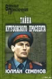 Тайна Кутузовского проспекта - Семенов Юлиан Семенович