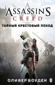 Тайный крестовый поход (ЛП) - Боуден Оливер