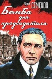 Бомба для председателя - Семенов Юлиан Семенович