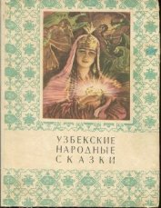 Узбекские народные сказки. Том 1