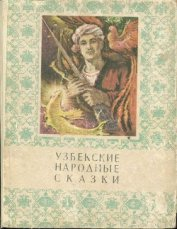 Узбекские народные сказки. Том 2
