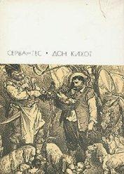 Дон Кихот. Часть вторая
