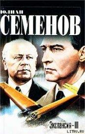 Экспансия – III - Семенов Юлиан Семенович