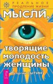 Книга Мысли, творящие молодость женщины - Автор Сытин Георгий Николаевич