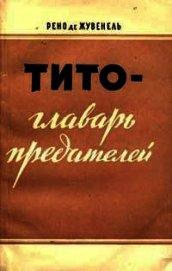 Тито - главарь предателей