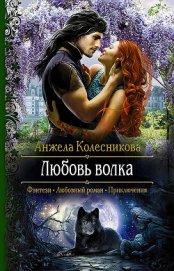 Любовь волка (СИ) - Колесникова Анжела