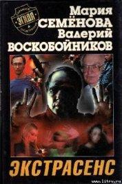 Экстрасенс - Воскобойников Валерий Михайлович