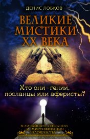 Великие мистики XX века. Кто они — гении, посланцы или аферисты?