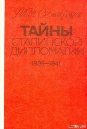 Тайны сталинской дипломатии. 1939-1941 - Семиряга Михаил Иванович