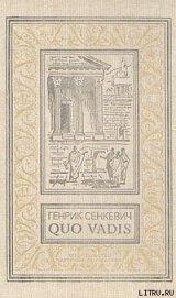 Камо грядеши (Quo vadis) - Сенкевич Генрик