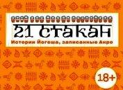 Книга 21 стакан. Истории Йогеша, записанные Анро - Автор Рогач (Анро) Андрей