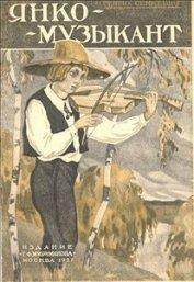 Янко-музыкант