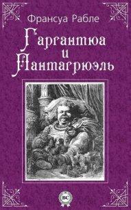 Гаргантюа и Пантагрюэль (др. изд.) - Рабле Франсуа