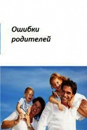 Дневник сумасшедшего. Ошибки родителей (СИ)
