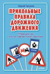 ППДД. Прикольные правила дорожного движения для тех, кто не совсем понял обычные - Чугунов Сергей