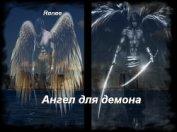 Ангел для демона (СИ)