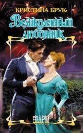 Великолепный любовник - Брук Кристина