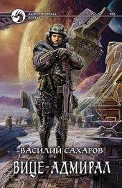 Вице-адмирал - Сахаров Василий Иванович