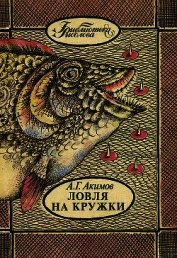 Ловля на кружки - Акимов Александр Георгиевич