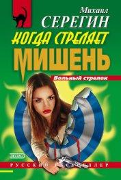Когда стреляет мишень - Серегин Михаил Георгиевич