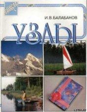Книга Узлы - Автор Балабанов Игорь Владимирович