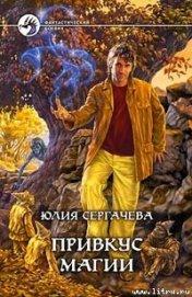 Привкус магии - Сергачева Юлия