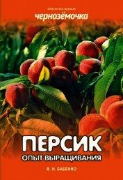 Книга Персик. Опыт выращивания - Автор Бабенко Владимир Николаевич
