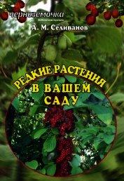 Книга Редкие растения в вашем саду - Автор Селиванов Александр Михайлович