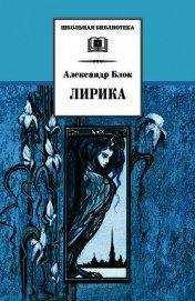 Лирика. Поэмы - Блок Александр Александрович