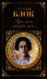 Русь моя, жизнь моя… - Блок Александр Александрович