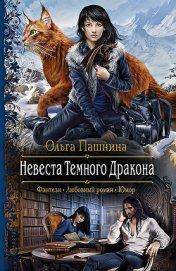 Невеста Темного Дракона - Пашнина Ольга Олеговна