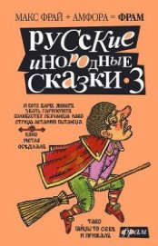 Русские инородные сказки - 3 - Горалик Линор