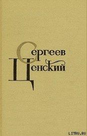 Синопский бой - Сергеев-Ценский Сергей Николаевич