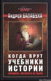 Книга Когда врут учебники истории [без иллюстраций] - Автор Балабуха Андрей Дмитриевич