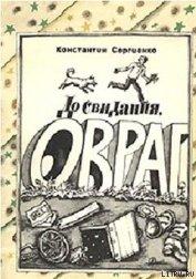 До свидания, Овраг - Сергиенко Константин Константинович