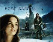 Утес Бьёрна (СИ) - Завгородняя Анна