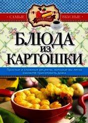 Книга Блюда из картошки - Автор Кашин Сергей Павлович