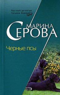 Черные псы - Серова Марина Сергеевна