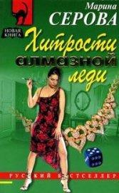 Хитрости алмазной леди - Серова Марина Сергеевна