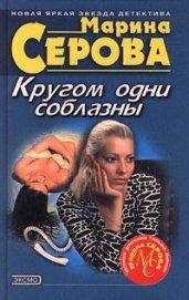 Кругом одни соблазны - Серова Марина Сергеевна