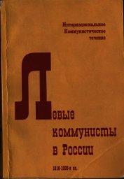 Левые коммунисты в России. 1918-1930-е гг