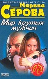 Мир крутых мужчин - Серова Марина Сергеевна
