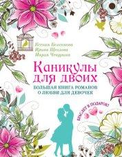 Каникулы для двоих. Большая книга романов о любви для девочек - Чепурина Мария Юрьевна