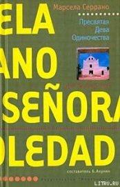 Пресвятая Дева Одиночества - Серрано Марсела